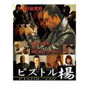 ピストル楊 【DVD】