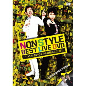NON STYLE BEST LIVE DVD 〜「コンビ水いらず」の裏側も大公開!〜 【DVD】