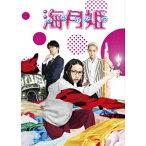 海月姫 【DVD】
