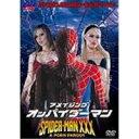 アメイジング・オッパイダーマン 【DVD】...