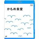 かもめ食堂 【Blu-ray】