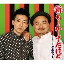 Rakuten - どぶろっく/新・もしかしてだけど C/W本当に伝えたいこと 【CD】