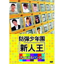 新人王防彈少年團 チャンネルバンタン 【DVD】