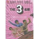 THE3名様 いい意味でアイラブユー 【DVD】