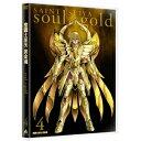 聖闘士星矢 黄金魂 -soul of gold- 4《特装限定版》 (初回限定) 【DVD】
