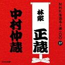 林家正蔵[八代目]/中村仲蔵 【CD】