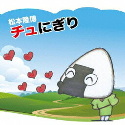 <strong>松本隆</strong>博/チュにぎり 【CD】
