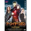 アーンイヤーンマン 【DVD】