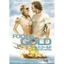 フールズ・ゴールド/カリブ海に沈んだ恋の宝石 【DVD】
