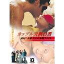 カップル交換白書 実録!夫婦生活の裏側ファイル 【DVD】