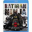ニンジャバットマン《通常版》 【Blu-ray】