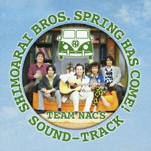 (オリジナル・サウンドトラック)/下荒井兄弟のスプリング、ハズ、カム。オリジナルサウンドトラック 【CD】