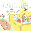 (BGM)/Do SOMETHING FOR-ジブリ de BGM- 【CD】