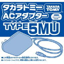 タカラトミー ACアダプター TYPE5MU(MicroUSB-Btype)