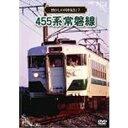 懐かしの列車紀行シリーズ7 455系 常磐線