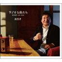南佳孝/ラジオな曲たち NIGHT AND DAY 【CD】