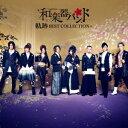 和楽器バンド/軌跡 BEST COLLECTION+ 【CD...