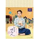 【送料無料】連続テレビ小説 とと姉ちゃん 完全版 DVD BOX3 【DVD】