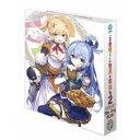 この素晴らしい世界に祝福を!2 Blu-ray BOX 【Blu-ray】