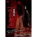 復讐霊 呪殺動画 【DVD】