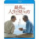 最高の人生の見つけ方 【Blu-ray】