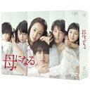 母になる DVD-BOX 【DVD】