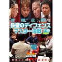 近代麻雀Presents 麻雀最強戦2020 鉄壁のディフェンスマスター決戦 下巻 【DVD】