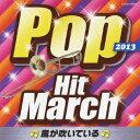 (教材)/2013 ポップ ヒット マーチ 〜風が吹いている〜 【CD】