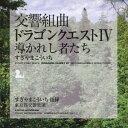 すぎやまこういち/交響組曲「ドラゴンクエストIV」導かれし者たち 【CD】