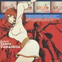 (オリジナル サウンドトラック)/ルパン三世 '71ME TRACKS 【CD】