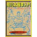 簡化太極拳入門 【DVD】