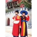 「俺旅。」 〜韓国〜黒羽麻璃央×崎山つばさ 前編 【DVD】