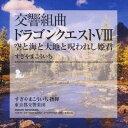すぎやまこういち/交響組曲「ドラゴンクエストVIII」空と海...