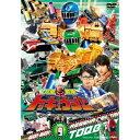 烈車戦隊トッキュウジャー VOL.9 【DVD】
