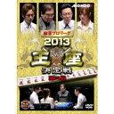 麻雀プロリーグ 2013王座決定戦 第二戦 【DVD】
