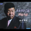 坂本幸則/人生おとこ道/酒場人情 【CD】