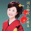 渕上雅代/渕上雅代 全曲集 【CD】