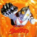 (オリジナル・サウンドトラック)/「帰ってきたウルトラマン」ミュージックファイル《円谷プロ BGMコレクション》 【CD】