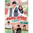イタズラなKiss~Playful Kiss YouTube特別版 【DVD】