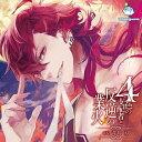 青島刃/4色の支配者と反逆の業火 第二章 赤の王 【CD】