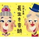 力武杏奈/長生き音頭 【CD】