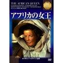アフリカの女王 【IVCベストセレクション】 【DVD】