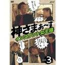 神さまぁ〜ず Vol.3 【DVD】