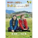 ゆうきとつばさのひよこ〜ふたりっきりの遠足〜 【DVD】