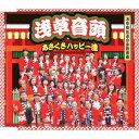 あさくさハッピー連/浅草音頭 【CD】
