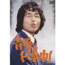 青春ド真中! DVD-SET 【DVD】
