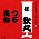 桂歌丸/つる/長命 【CD】