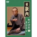 桂歌丸 牡丹灯篭「お露と新三郎」 【DVD】