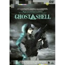 EMOTION the Best GHOST IN THE SHELL/攻殻機動隊 【DVD】