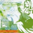 (ゲーム・ミュージック)/〜クレア そよかぜの約束〜 Ar tonelico hymmnos musical 【CD】